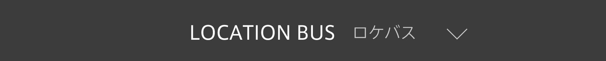 LOCATION BUS ロケバス